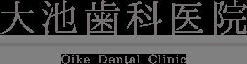 江南市で歯医者をお探しなら大池歯科医院へ
